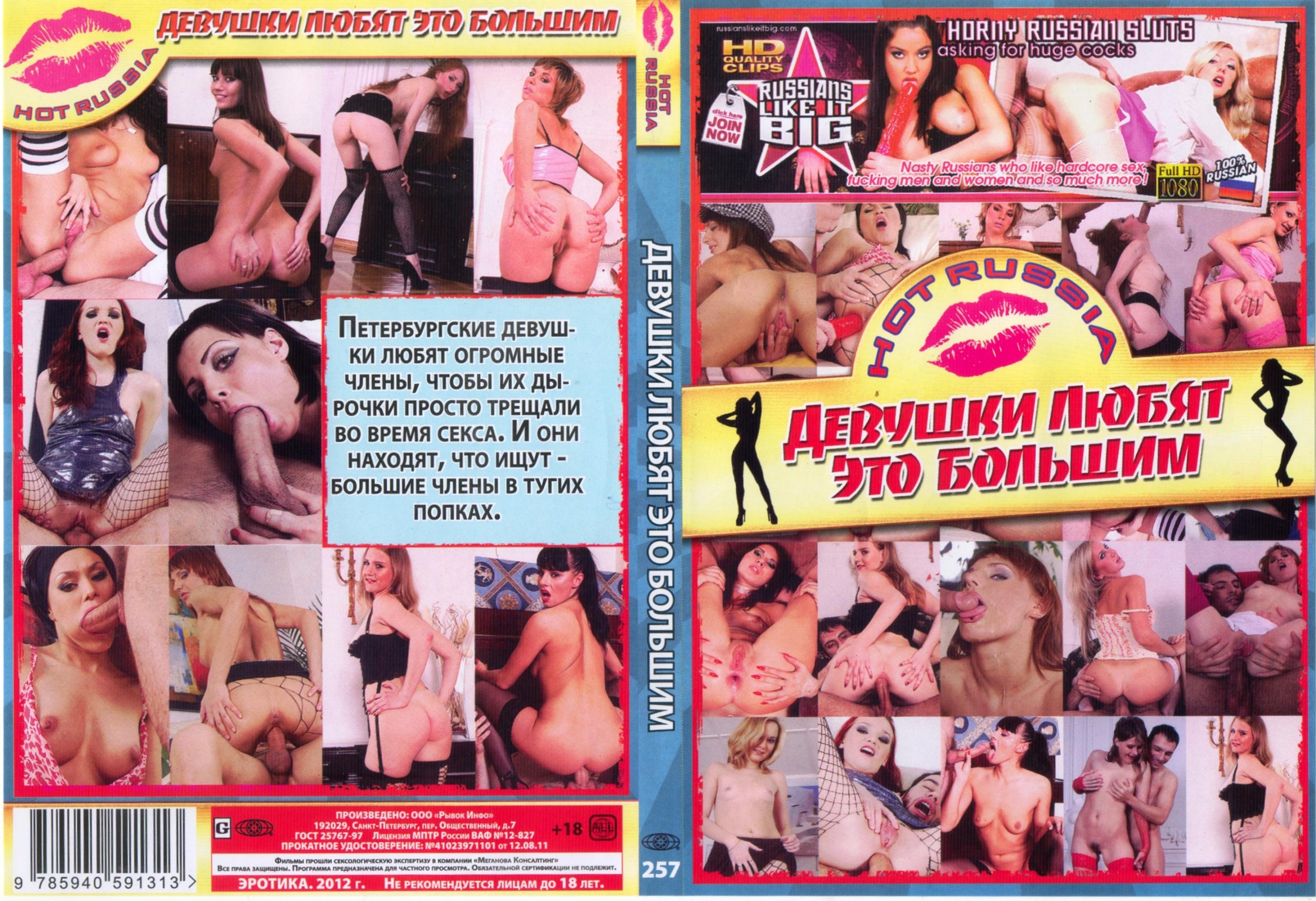 порно фильмы купить - 5