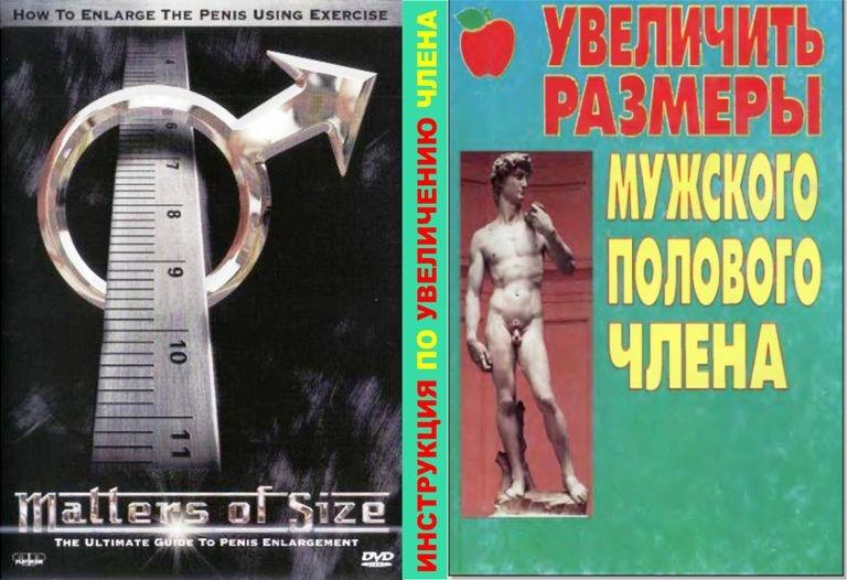 Книга сборник естественных упражнений для увеличение члена #3