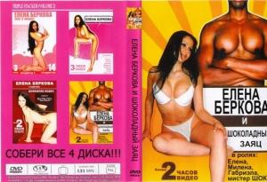 porno-elena-berkova-i-shokoladniy-zayats-porno-video-onlayn-anal-kriki-boli