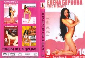 elena-berkova-v-obshage