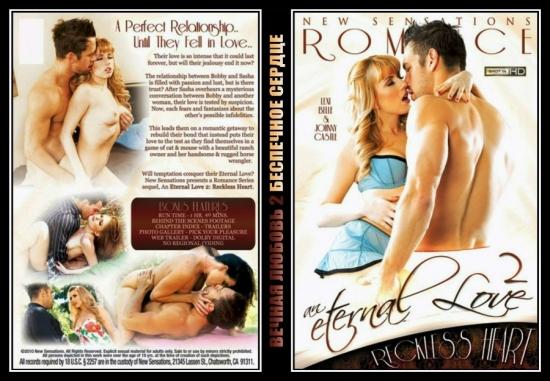 Вечная Любовь 2 Порно
