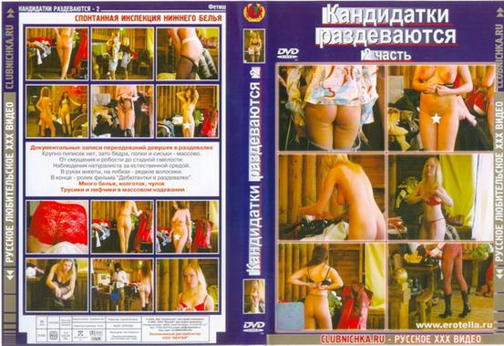 Порно кандидатки раздеваются смотреть онлайн, фотографии сладкие попки женщин в коротких юбках