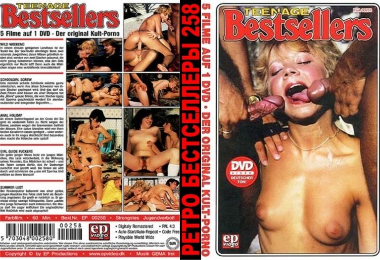 лучшие ретро порно фильмы