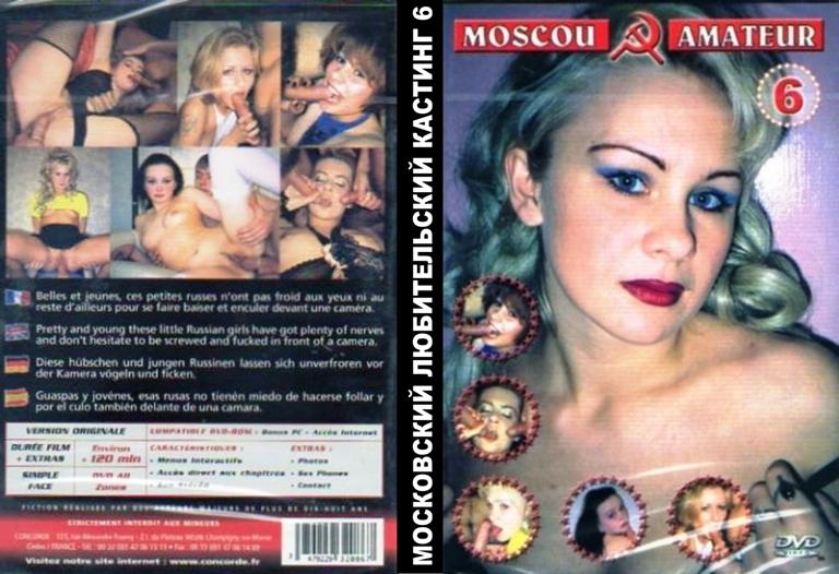 Московские Любительницы 23 Скачать Торрентом