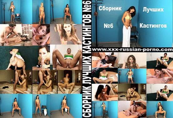 порно лучшее русское подборки кастинги