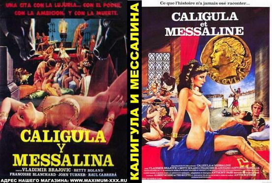 Порно кино калигула екатерина